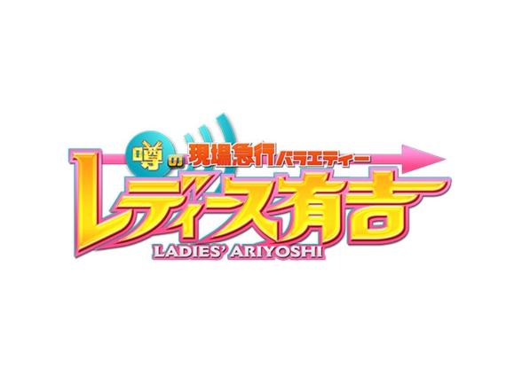 関西テレビ放送『噂の現場急行バラエティーレディース有吉』にvanさんが出演しました。