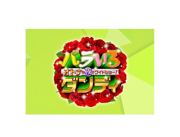 TOKYO MX「ばら色ダンディ」に、はるな愛さんゲスト出演されて特番の紹介をしてくれました。