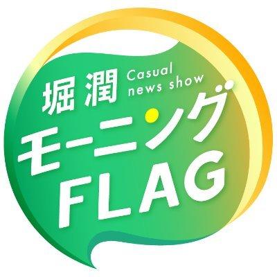 TOKYO MX『堀潤モーニングFLAG』で、ミスインターナショナルクイーン2021日本代表ティアラ戴冠式の模様が放送されました